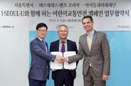 벤츠 사회공헌위원회-서울시, 어린이 교통안전 캠페인 MOU 체결